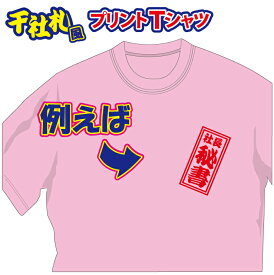 半袖Tシャツ ( 千社札風プリント ) 世界に1着!!を1着から生産できるオリジナルTシャツ。記念品やプレゼントにも最適!受注生産のため発送まで1週間ほどかかります!メールにてイメージ画を確認いただいてからスタートですので安心です!