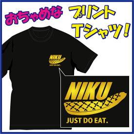 肉(niku)Tシャツ / 断然 肉派!なあなたにぴったりのおちゃめなTシャツです!ほっこり&ほんわかする「Tシャツ」です。完全オリジナル受注生産のため、御注文後、発送まで1週間前後かかります【メール便発送の御指定も可能】