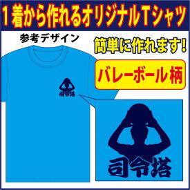 【送料無料(メール便)】半袖Tシャツ ( バレーボール柄プリント ) 世界に1着!!を1着から生産できるオリジナルウェアー。練習着はもちろん、記念品やプレゼントにも最適!メールにてイメージ画をご確認後のスタートですので安心です!