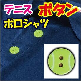 テニスボールをあしらったボタンが最高にかわいい!半袖ドライポロシャツ (プリント込み) 世界に1着!!を1着から生産できるオリジナルウェアー。完全オリジナルのため発送まで1週間ほどかかります!