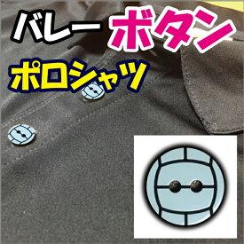 【送料無料(メール便)】バレーボールをあしらったボタンが最高にかわいい!半袖ドライポロシャツ (プリント込み) 世界に1着!!を1着から生産できるオリジナルウェアー。完全オリジナルのため発送まで1週間ほどかかります!