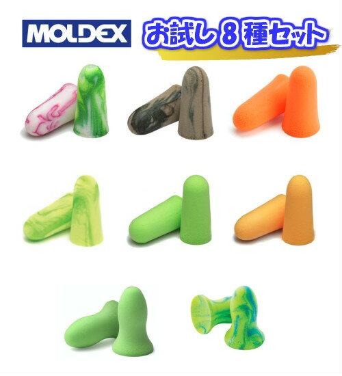 【あす楽対応】【ネコポスOK!】【代金引換不可】MOLDEX(モルデックス)耳栓 お試し8種セット