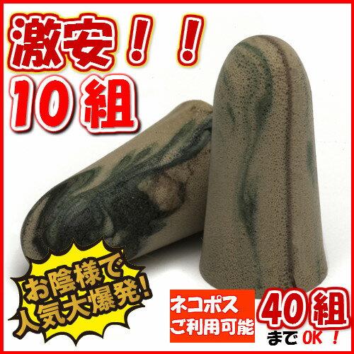 【あす楽対応】【ネコポスOK!】(5)MOLDEX(モルデックス)耳栓6608カモプラグ