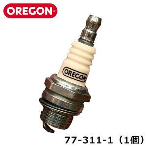 OREGON 77-311-1 スパークプラグ 【1個】 点火プラグ エンジン チェーンソー 刈払い機 草刈り機 交換部品 オレゴン