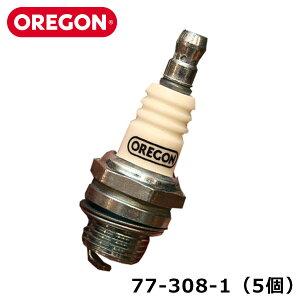 OREGON 77-308-1 スパークプラグ 【5個】 点火プラグ エンジン チェーンソー 刈払い機 草刈り機 交換部品 オレゴン