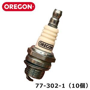 OREGON 77-302-1 スパークプラグ 【10個】 点火プラグ エンジン チェーンソー 刈払い機 草刈り機 交換部品 オレゴン