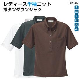 レディース◆半袖ニットBDシャツ《861207》S〜4Lポロシャツ 女性用 カノコ ポリエステル100% きっちり ホール アイトス