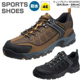 防水・耐滑シューズ◆ウィンブルドン《046WS》24.5〜28.0カジュアル トレッキングシューズ アウトドア 安全作業靴 運動靴 かっこいい 先芯 防水 反射 大きいサイズ 幅広 4E EVAソール アサヒシューズ