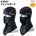 セール価格 バラクラバ6WAYフェイスガード《84291》フリーサイズ防風ラミネート 薄い 軽い 暖かい 黒 目出し帽 フェイ…