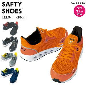 セーフティシューズ《AZ-51652》22.5-28.0cm通気 クッション ヒモ 樹脂先芯 安全靴 レディース ニット メッシュ クッション 軽量 耐油 JIS L級相当 通気性 3E ユニフォーム プロテクティブスニーカ