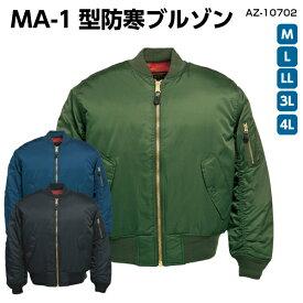 MA-1型防寒ブルゾン《AZ-10702》M〜4L防寒 ジャケット アウター MA-1 安い 作業服 作業着 ナイロン 秋冬 アイトス