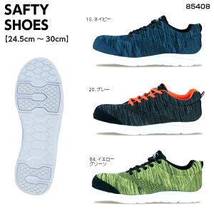 セーフティシューズ《85408》24.5〜28.0軽い 軽量 クッション性 安全 靴 樹脂 先芯 作業靴 スポーティ カジュアル ネイビー イエロー ニット ジーベック XEBEC