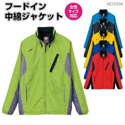 フードイン中綿ジャケット《AZ-10304》軽防寒/撥水/中綿入り/防寒ジャケットスポーティー/6色/あたたかいSS/S/M/L/LL