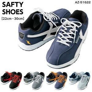 【売れ筋】セーフティーシューズ≪AZ-51622≫耐滑 耐油 制電22.0cm〜30.0cm女性サイズ あり TULTEX レディース 安全靴 鋼先芯 作業靴 アイトス