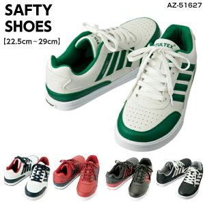 セーフティーシューズ(4本ライン) AZ-51627 22.5cm〜29.0cmレディース 女性サイズ TULTEX 鋼先芯 レディース 安全靴 作業靴 プロテクティブスニーカー アイトス