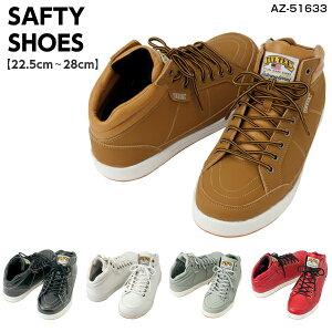 セーフティーシューズ(ミドルカット)《AZ-51633》疲れにくい 履き口広め TULTEX タルテックス 作業靴 レディース 安全靴 アイトス24.5cm〜28.0cm