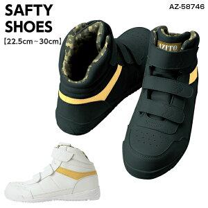 セーフティーシューズ マジックテープ 《AZ-58746》24.5cm〜28.0cm高所作業にも対応 屈曲性 足袋感覚 鋼鉄 先芯 TULTEX タルテックス 作業靴 安全靴 高所用 高所 鳶 トビ とび ハイカット ブラック