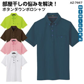 部屋干しボタンダウン半袖ポロシャツ《AZ-7667》SS-5Lクレーターメッシュ 綿60% ポリ40%吸汗 速乾 抗菌 脱水性 時乾短縮ウェア アイトス