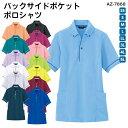 サイドポケット付半袖ポロシャツ(兼用)《AZ-7668》SS〜5L後ろ ポケット 介護 福祉 保育士 動きやすい かわいい ユニフ…