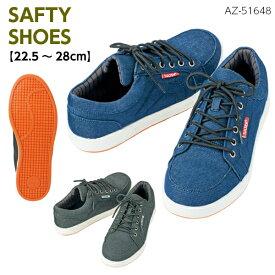 デニム地セーフティシューズ《AZ-51648》22.5cm〜27.0cm 28.0cm鋼鉄先芯 スニーカーデザイン カジュアル クッション性 アイトス 作業靴 安全靴 レディース