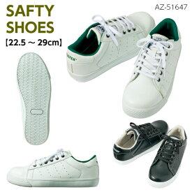 セーフティシューズ《AZ-51647》22.5cM〜27.0cM 28.0cM 29.0cM鋼鉄先芯 スニーカーデザイン カジュアル クッション性 アイトス 安全靴 作業靴 レディース