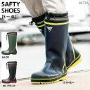 安全長靴《85716》樹脂先芯 吸汗 軽量 安全性 作業靴 作業長靴S〜4L