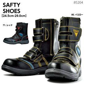 セーフティシューズ(ワークブーツ)《85204》衝撃吸収 抗菌防臭 ブーツ 作業靴 セーフティシューズ XEBEC ジーベック24.5cm〜29.0cm