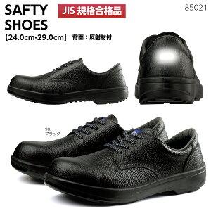 安全靴(短靴)《85021》JIS規格S種合格品 先芯入り 衝撃吸収 軽量 セーフティシューズ XEBEC24.0cm〜29.0cm
