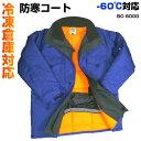 冷凍庫専用防寒コート《BO8000》M〜4L-60度対応 保温性 極寒 冷凍倉庫 あったかい 寒冷地 真冬 密閉性 作業性撥水 帯…