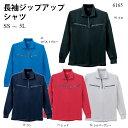 《長袖ジップアップシャツ 6165》SS〜5L春夏物 ニット ポロシャツ スポーティ かっこいい チャック付 作業着 吸汗性素…