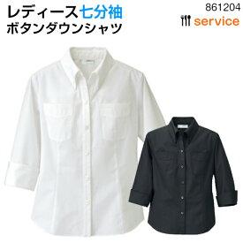 レディース七分袖ボタンダウンシャツ《861204》S〜5L大きいサイズ有り 開襟 ベーシック 白シャツ 黒シャツ 女性 バー カフェ レストラン 制服 飲食店 ホール アイトス