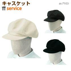 キャスケット《AS-7103》キャップ/帽子/アクセサリー/レストラン/ホール/カフェ/ユニフォーム/制服/アルベチトセ/arbeフリーサイズ