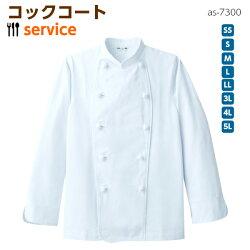 コックコート(長袖)(兼用)《AS-7300》ツイル/ポリエステル65%・綿35%ホワイト/フロント内ポケット/組紐ボタン付レストラン/飲食店/ホテル/ユニフォーム/厨房SS/S/M/L/LL/3L