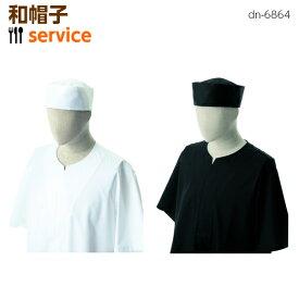 和帽子《DN-6864》和風 和食 板前 料理人 寿司 割烹 白 黒 ハミコット キャップ 飲食店 ユニフォーム 制服 フードS M L LL