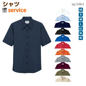 半袖シャツ(男女兼用)《EP5963》SS〜4Lベーシック 飲食店 レストラン ホールスタッフ 年間もの レギュラーカラー アルベチトセ