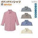 チェック柄七分袖ボタンダウンシャツ SS〜4L(男女兼用) EP7818 ベーシック ギンガムチェック 飲食店 レストラン ホー…