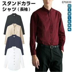 長袖スタンドカラーシャツ(男女兼用)《EP6839》SS/S/M/L/LL/3L/4Lベーシック/飲食店/レストラン/ホールスタッフ/制服/ユニフォーム/年間もの/スタンドカラー/アルベチトセ