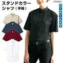 半袖 スタンドカラーシャツ(男女兼用) EP6840 SS〜3L 4Lダイニング カフェ 喫茶店 かっこいい スタイリッシュ ブラウ…
