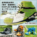 防水セーフティシューズ(ミドルカット)《AZ-56380》[22.5cm〜27.0cm/28.0cm/29.0cm][ハイカット/作業靴/防水/透湿/反射(3M...