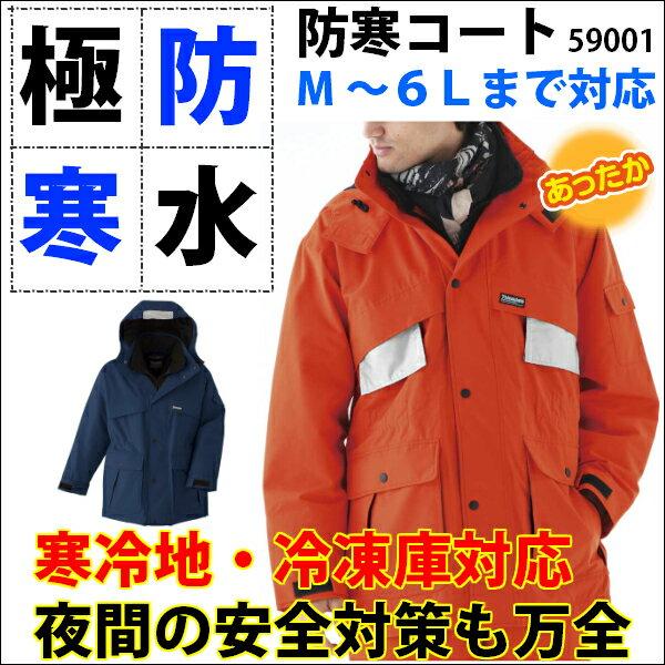 防水極寒コート《59001》[5L-6L][大きいサイズもご用意!防水/撥水/反射/透湿/デュポン寒冷地仕様/冷凍庫作業]