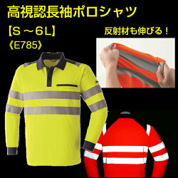高視認長袖ポロシャツ《E785》反射材/JIS規格/ISO20471/夜間作業/安全服/作業服/帯電防止/セーフティー/ユニフォーム/制服/旭蝶繊維S/M/L/LL