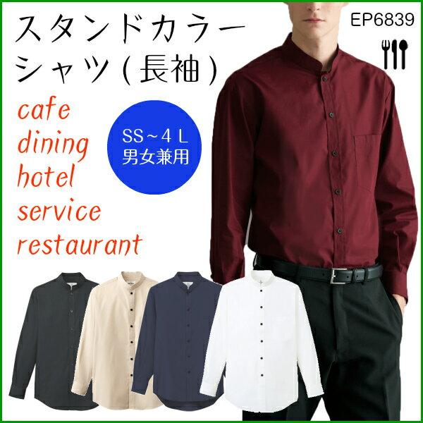 [エントリーでポイント5倍]長袖スタンドカラーシャツ(男女兼用)《EP6839》SS S M L LL 3L 4Lベーシック 飲食店 レストラン ホールスタッフ 制服 ユニフォーム 年間もの スタンドカラー アルベチトセ