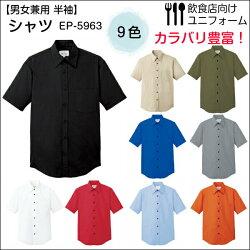 半袖シャツ(男女兼用)《EP5963》ベーシック/飲食店/レストラン/ホールスタッフ年間もの/レギュラーカラー/アルベチトセ/SS/S/M/L/LL/3L/4L