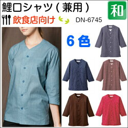 鯉口シャツ(兼用)《DN-6745》左胸ポケット/ベンチレーションホール/両脇スリット和柄/飲食店/居酒屋/ユニフォームSS/S/M/L/LL/3L