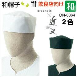 和帽子《DN-6864》白/黒/ハミコット/キャップ/帽子飲食店用/ユニフォーム/フードS/M/L/LL