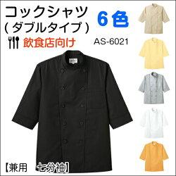 コックシャツ(七分袖)《AS-6021》コックコート/白衣/厨房用/レストラン/キッチン/カフェ/ユニフォーム/制服/アルベチトセ/arbeSS/S/M/L/LL/3L/4L