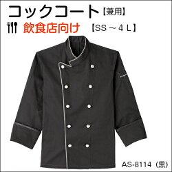 コックコート(兼用)(黒)《AS-8114》レストラン/厨房/キッチン/おしゃれ/ユニフォーム/制服/アルベチトセSS/S/M/L/LL/3L/4L