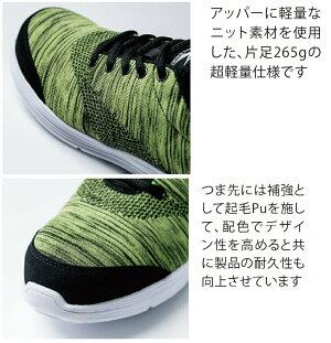 セーフティシューズ24.5〜28.0軽い軽量クッション性安全靴樹脂先芯作業靴スポーティカジュアルネイビーイエローニットジーベックXEBEC