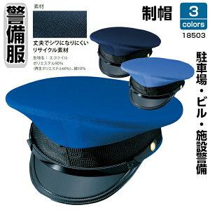 警備用制帽《18503》[55cM〜61cM(サイズは1cM毎)[警備員ユニフォーム制服帽子無地キャップ警備服セキュリティジーベック]