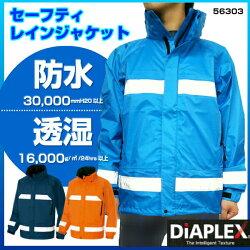 ディアプレックス全天候型リフレクタージャケット《AZ-56303》DIAPLEX/防水性/透湿性/反射付/低結露素材/オールシーズン/アイトスS/M/L/LL